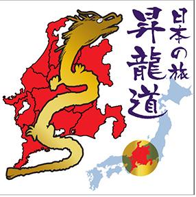 shoryudo logo 2
